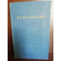 М.В.Исаковский. Стихотворения