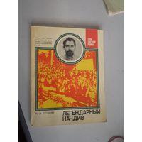 П.И. Позняк. Легендарный начдив: О Н.А. Щорсе. 1984 г.