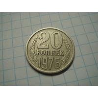 20 копеек 1976 года R