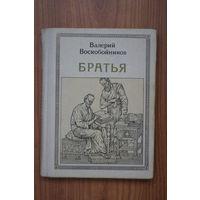 Братья (Кирилл и Мефодий). В. Воскобойников