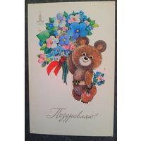 Манилова Л. Поздравляю! Олимпийский мишка.(2) 1979 г. Чистая