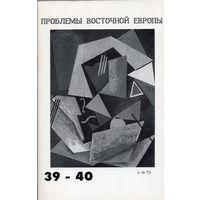 Проблемы Восточной Европы, 39-40 (1993)