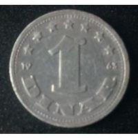 1 динар 1963 Югославия