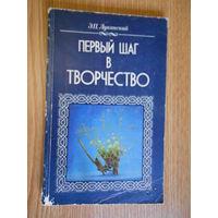 Луканский Э.П. Первый шаг в творчество
