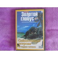 Сейшельские острова. DVD-диск