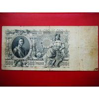 500 рублей. 1912г.