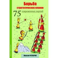 Четверик. Борьба стратегических планов. 75 современных партий.