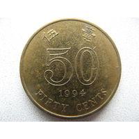 Гонконг 50 центов 1994 г.