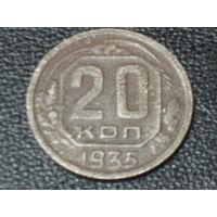 20 копеек 1935 А никель