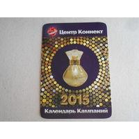 Календарь карманный 2015 год.