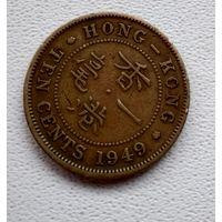 Гонконг 10 центов, 1949 6-3-57