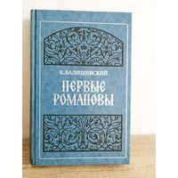 Книга К. Валишевский Первые Романовы,  репринтное воспроизведение издания 1911 года