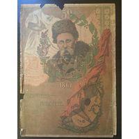 Редчайший плакат на 59 лет смерти Шевченко