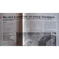Советская Белоруссия, 15 апреля 1997 г.