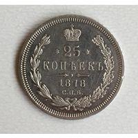 25 копеек 1878 СПБ НФ