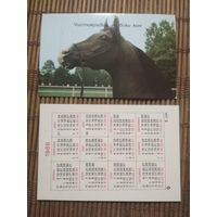 Карманный календарик . Конь. 1986 год