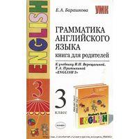 Грамматика английского языка 3-й класс. Книга для родителей Барашкова