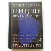 Бертрам, Э. Ницше. Опыт мифологии