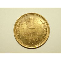 1 копейка 1953 aUNC #1