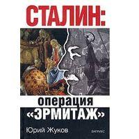 """Юрий Жуков. Сталин: операция """"Эрмитаж"""""""