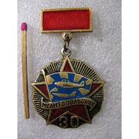 Знак. 30 лет 206 Мелитопольская штурмовая авиационная дивизия