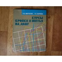Курсы кройки и шитья на дому-335 стр.