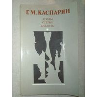 Г. Каспарян. Этюды, статьи, анализы. 1988 г (Шахматы и шахматисты)