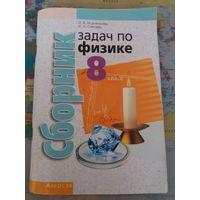 Сборник задач по физике 8 класс, Исаченкова Л.А.