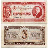 СССР. 3 червонца (образца 1937 года, P203) [серия ЗД]