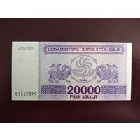 Грузия 20000 купонов 1994 UNC