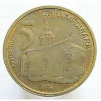 Сербия 5 динаров 2013 магнит KM 56a