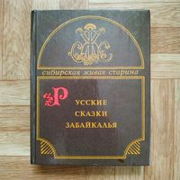 Русские сказки Забайкалья (редкость)
