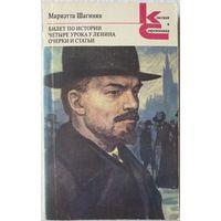 Билет по истории. Четыре урока у Ленина. Очерки и статьи. Мариэтта Шагинян