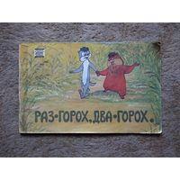 """Книжка """"Раз - горох, два - горох"""" (СССР, 1989)"""