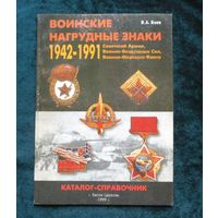 """Справочник """"Воинские нагрудные знаки 1942-1991"""""""