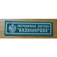 Пограничная застава Казимирова