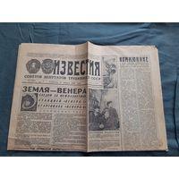 """Газета """"Известия"""". 11 января 1969 года. Оригинал! Аукцион всего 5 дней! Старт 0,01 руб., без минимума!"""