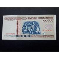Беларусь 100000 рублей 1996 год серия зВ Полоса НБ РБ