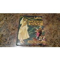 Сладкая соль - Пакистанские сказки - рис. Гольц