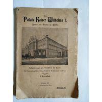 Das Palais Kaiser Wilhelms I. Unter den Linden zu Berlin.Berlin W. F.Fontane & Co. 1871