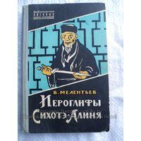 В. Мелентьев  Иероглифы Сихотэ-Алиня // Серия: Библиотечка военных приключений 1961 год