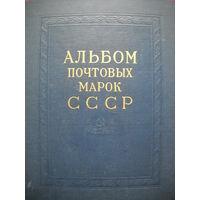 Иллюстрированный альбом для марок 1962 - 1965 СССР. Чистый. Со вставками под марки.