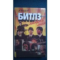 А. Багиров  Битлз - любовь моя