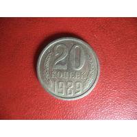 20 копеек 1989 медно-никелевый сплав