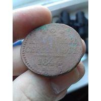2 копейки серебром 1844