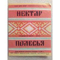 085 Этикетка от спиртного БССР СССР Гомель