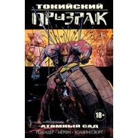Рик Ремендер Токийский призрак 2 тома одним лотом