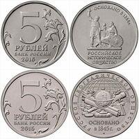 5 рублей Русское географическое общество. 5 рублей Российское историческое общество (цена за 2 монеты)
