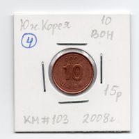10 вон Южная Корея 2008 года (#4)