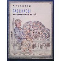 Лев Толстой. Рассказы для маленьких детей. Рисунки В. Бескаравайного
